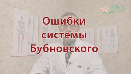 Ошибки системы Бубновского